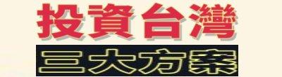 廣告連結:行政院「投資台灣三大方案」廣告(另開視窗)