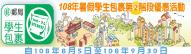廣告連結:108年暑假學生包裹第2階段優惠活動說明