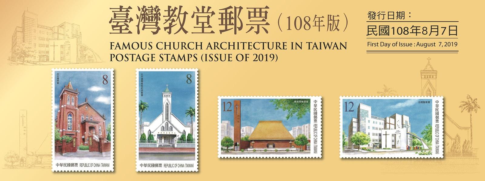 廣告連結:特680 臺灣教堂郵票(108年版)