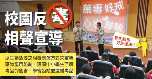 廣告連結:社團法人中華青少年純潔運動協會(另開視窗)
