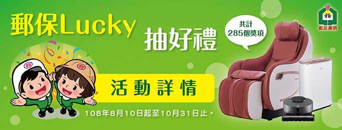 廣告連結:郵政壽險「郵保Lucky抽好禮」活動(另開視窗)
