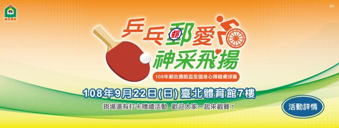 廣告連結:「乒乓郵愛 神采飛揚」108年郵政壽險盃全國身心障礙桌球賽(另開視窗)