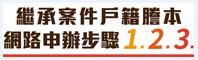 廣告連結:內政部「網路申辦繼承案件戶籍謄本」廣告(另開視窗)