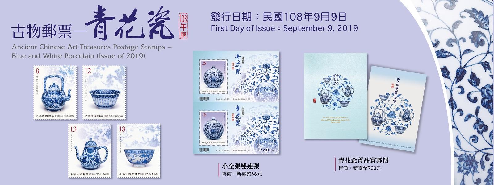 廣告連結:特682 古物郵票 — 青花瓷(108年版)