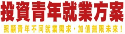 廣告連結:行政院「投資青年就業方案」廣告(另開視窗)