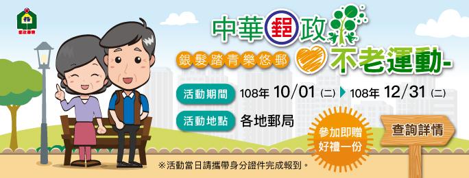廣告連結:中華郵政不老運動-銀髮踏青樂悠郵活動(另開視窗)