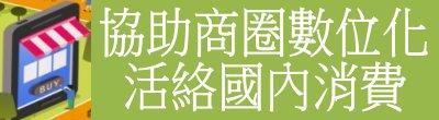 廣告連結:行政院「協助商圈數位化 活絡國內消費」廣告(另開視窗)