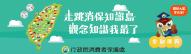 廣告連結:行政院消費者保護處「消保知識島活動」廣告(另開視窗)