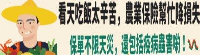 廣告連結:行政院「推動農業保險」廣告(另開視窗)