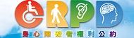 廣告連結:衛生福利部CRPD(身心障礙者權利公約)資訊網