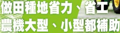 廣告連結:行政院「補助農友購置小型、大型農機」廣告(另開視窗)