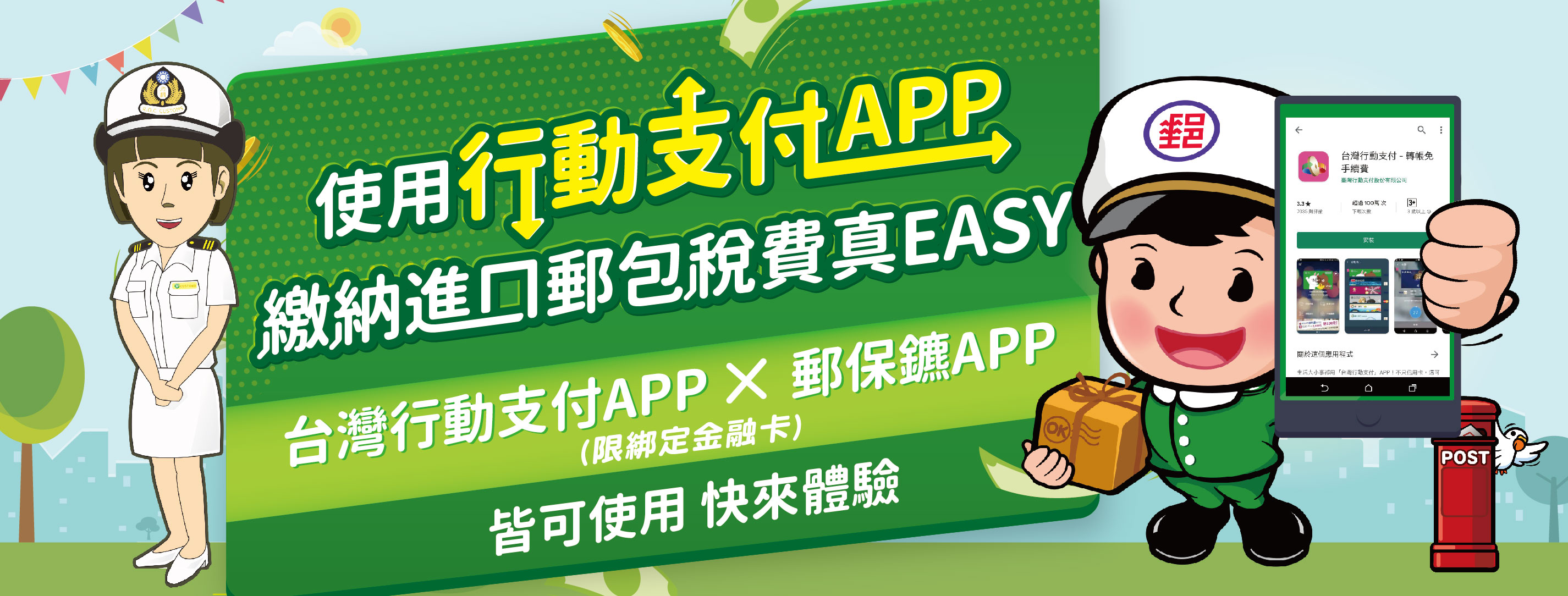 廣告連結:使用行動支付APP 繳納進口郵包稅費真EASY