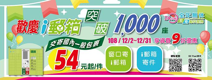 廣告連結:「歡慶i郵箱逾1,000座」優惠促銷活動。