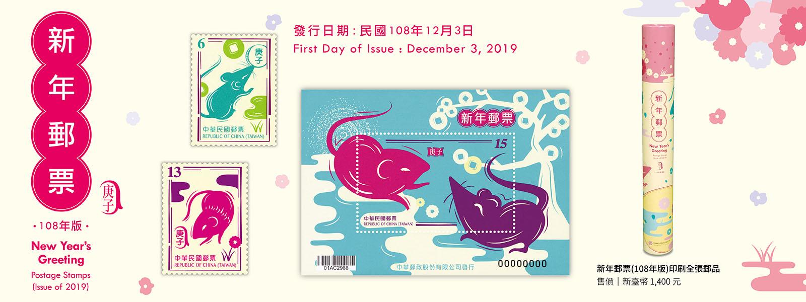 廣告連結:特686 新年郵票(108年版)