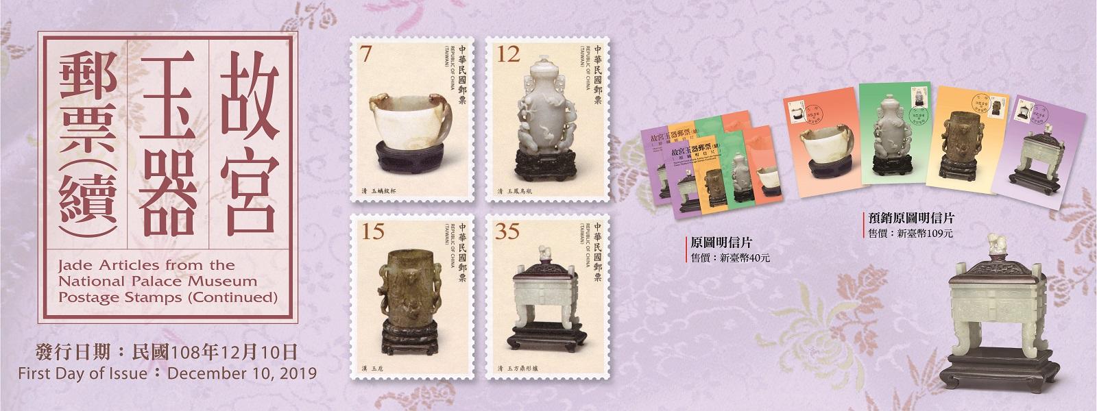 廣告連結:常148 故宮玉器郵票(續)(另開視窗)