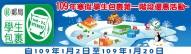 廣告連結:109年寒假學生包裹第1階段優惠活動說明