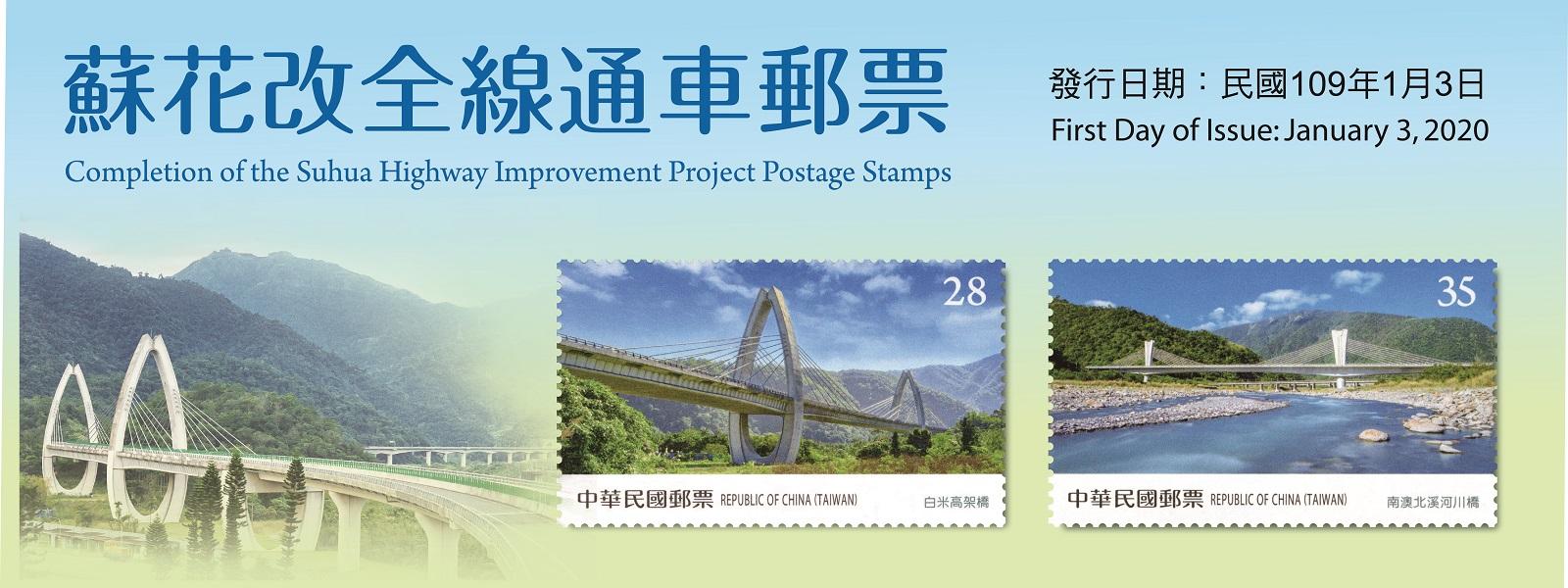 廣告連結:特687 蘇花改全線通車郵票