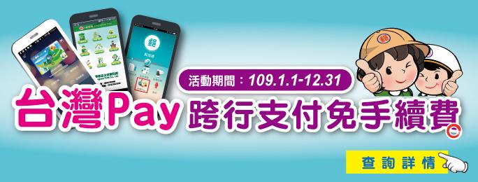 廣告連結:台灣Pay跨行支付免手續費活動(另開視窗)
