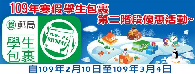 廣告連結:109年寒假學生包裹第2階段優惠活動說明