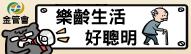 廣告連結:中華民國銀行商業同業公會全國聯合會「樂齡生活好聰明」廣告(另開視窗)