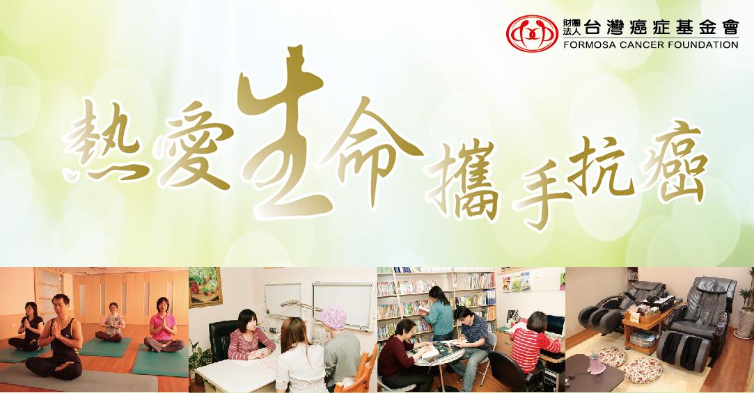 財團法人臺灣癌症基金會
