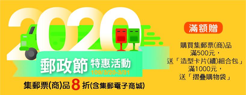 廣告連結:2020郵政節特惠活動(另開視窗)
