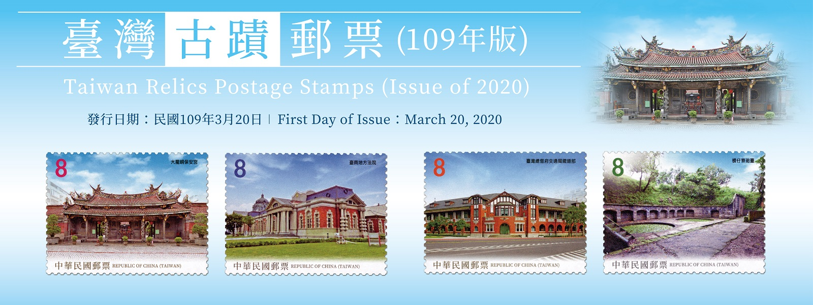 廣告連結:特690 臺灣古蹟郵票(109年版)