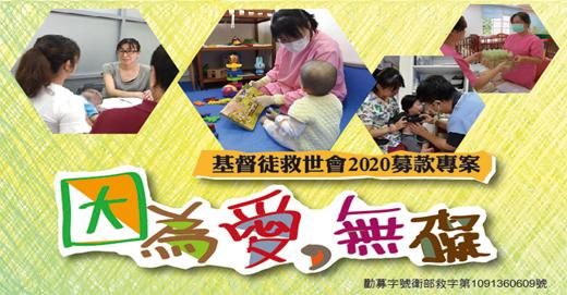 財團法人台北市基督徒救世會社會福利事業基金會