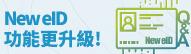 廣告連結:內政部「109年全面換發新式數位身分識別證」廣告(另開視窗)