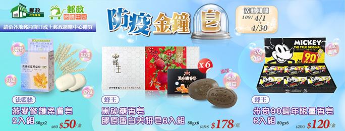 廣告連結:防疫金鐘皂