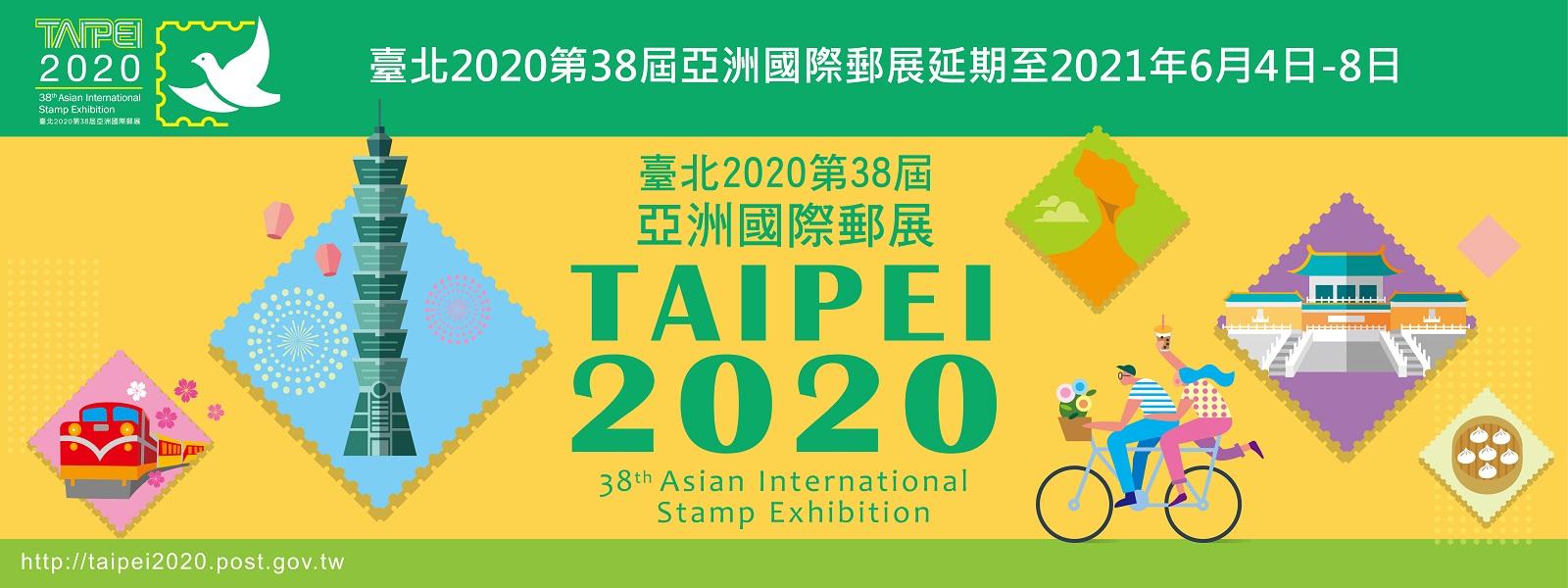 廣告連結:臺北2020第38屆亞洲國際郵展延期辦理