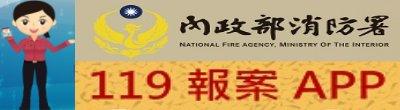 廣告連結:內政部消防署「119報案APP」廣告(另開視窗)