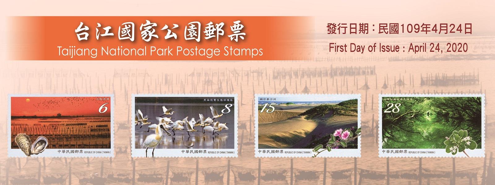 廣告連結:特691 台江國家公園郵票