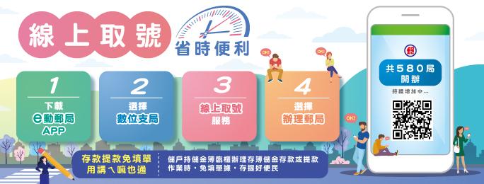 廣告連結:中華郵政「線上取號」省時又便利
