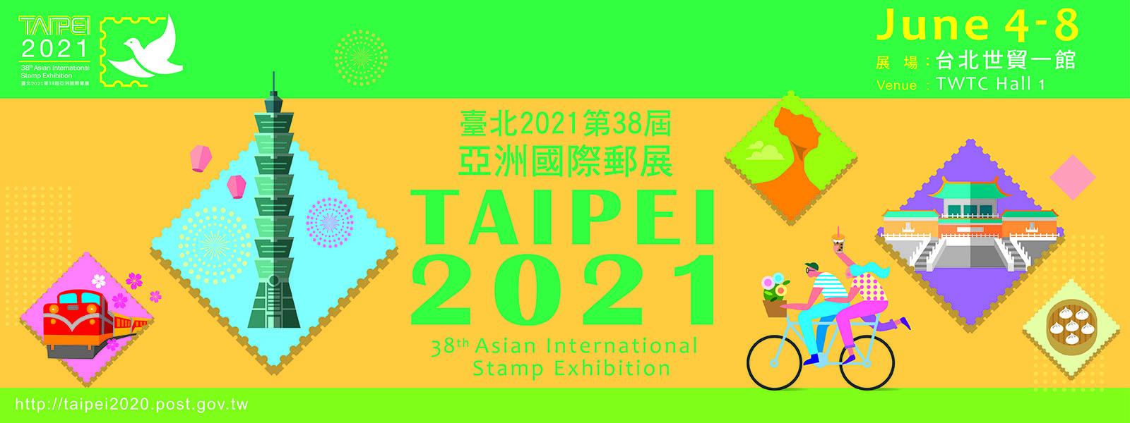 廣告連結:臺北2021第38屆亞洲國際郵展