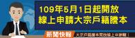 廣告連結:109年5月1日起開放線上申請大宗戶籍謄本(另開視窗)