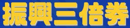 廣告連結:行政院「振興三倍券」廣告(另開視窗)