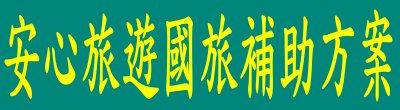 廣告連結:行政院「安心旅遊國旅補助方案」廣告(另開視窗)