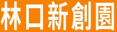 廣告連結:行政院「林口新創園」廣告(另開視窗)