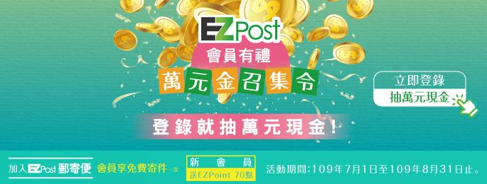 廣告連結:EZPost會員有禮 萬元金召集令(另開視窗)
