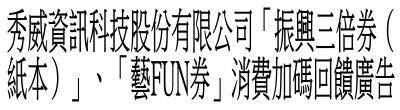 「振興三倍券(紙本)」、「藝FUN券」消費加碼回饋廣告