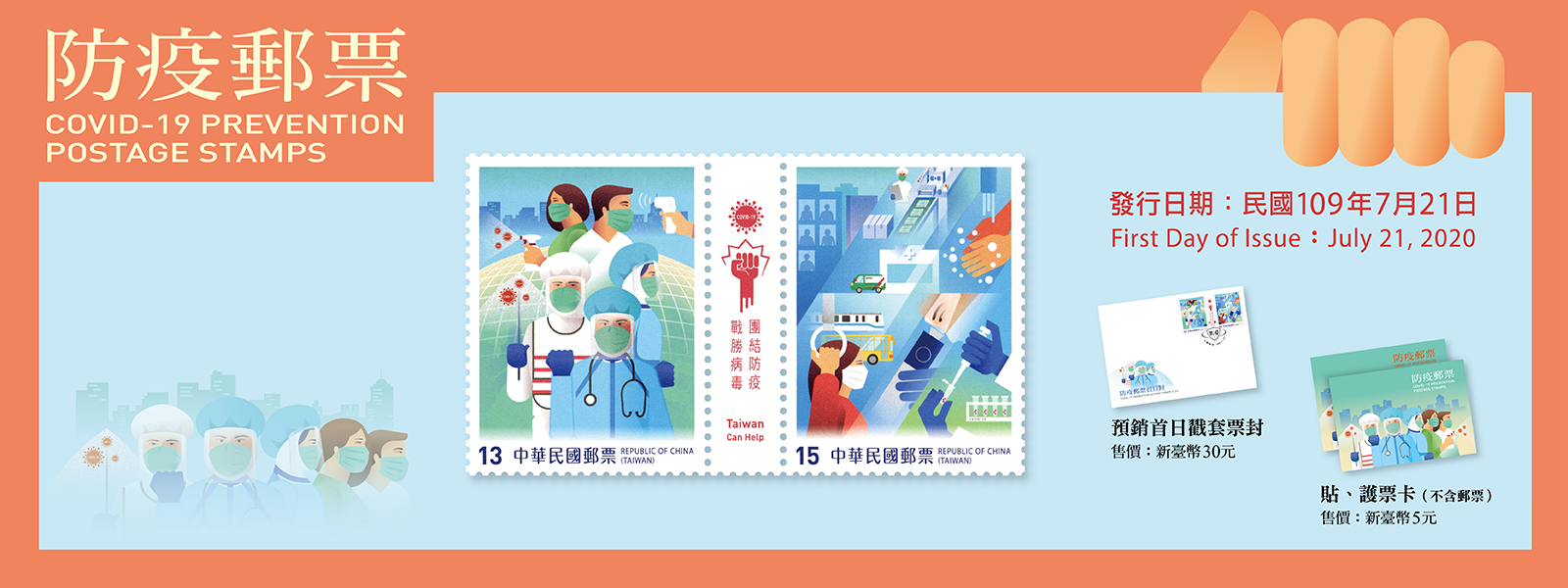 廣告連結:特694 防疫郵票