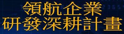 廣告連結:行政院「領航企業研發深耕計畫」廣告(另開視窗)