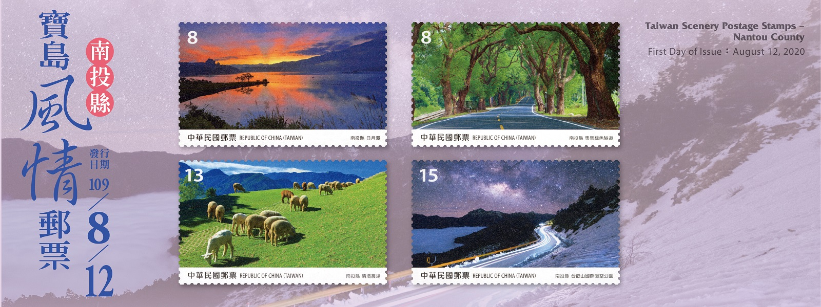 廣告連結:特695 寶島風情郵票-南投縣