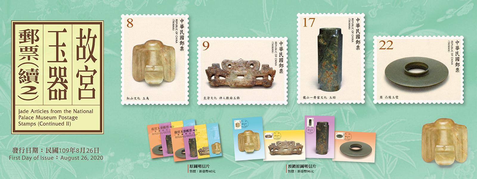 廣告連結:常148 故宮玉器郵票(續2)