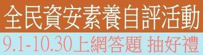 廣告連結:中華民國銀行商業同業公會「全民資安素養自我評量」廣告(另開視窗)