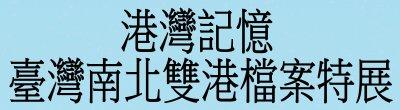 廣告連結:國家發展委員會檔案管理局「港灣記憶─臺灣南北雙港檔案特展」廣告