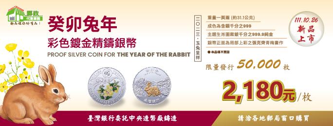 廣告連結:臺灣銀行牛年生肖彩色銀幣