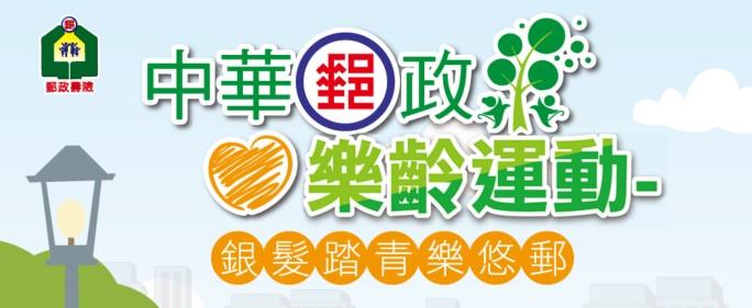 廣告連結:中華郵政樂齡運動-銀髮踏青樂悠郵活動
