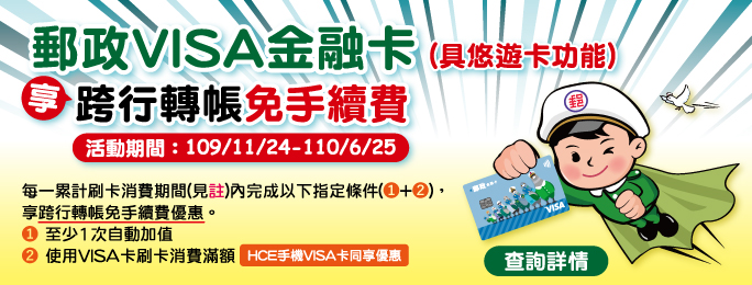 廣告連結:郵政VISA金融卡 跨行轉帳免手續費優惠活動